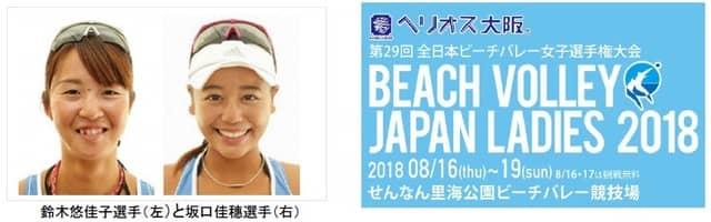 坂口佳穗・鈴木悠佳子ペアが登場!全日本ビーチバレー女子選手権大会応援イベント開催