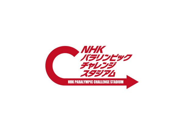 パラリンピックの魅力を紹介するイベント「アニ×パラ」&「チャレンジ スタジアム」開催