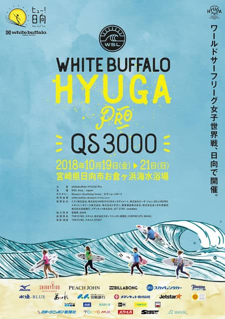 東京オリンピック新競技サーフィンの国際大会「white buffalo HYUGA PRO QS3000」が宮崎県で10月開催