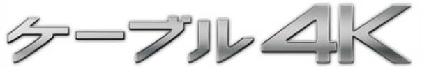 「スラックライン フルコンボジャパンカップ」をケーブル4Kが生中継