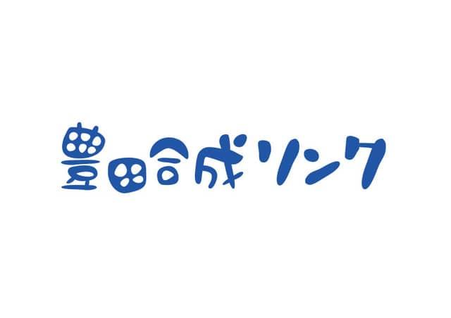 転んでも濡れない!氷じゃないスケートリンク「豊田合成リンク」11月オープン