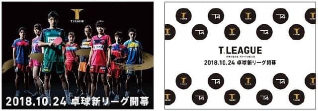 複合型卓球スペース「T4 TOKYO」がTリーグコラボカフェを限定オープン