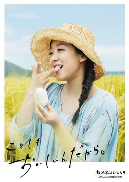 浅田真央が稲刈り初挑戦!歌声も披露するCM「新潟米コシヒカリ 収穫篇」放映