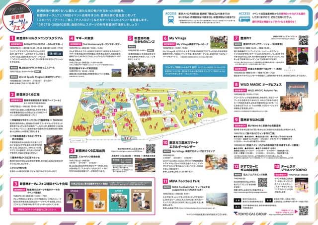 スポーツ×アートイベント「新豊洲オータムフェス」開催
