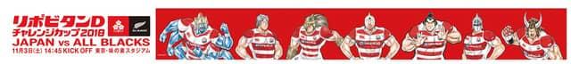 ラグビー日本代表×キン肉マン!コラボポスターやグッズを都内で展開