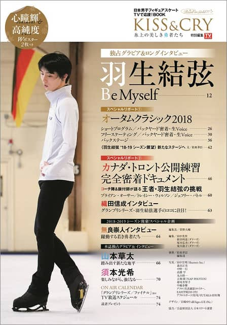 羽生結弦ロングインタビューを掲載「KISS & CRY 2018-2019シーズン開幕号」発売