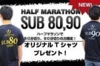 同僚と多摩川河川敷を走る「企業対抗マラソン」2019年1月開催