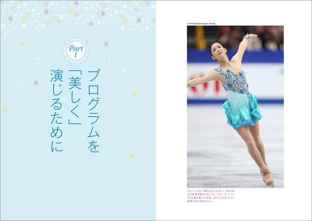 フィギュアスケートの舞台裏を紹介した「フィギュアスケート「美」のツボ」発売
