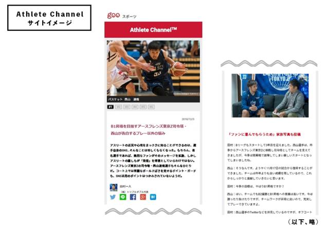 アスリートとファンの出会いを創る交流の場「Athlete Channel」オープン