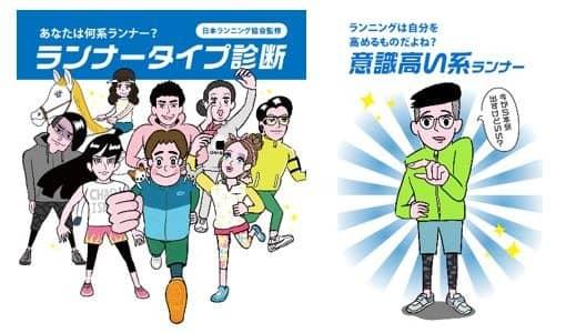 東京マラソンの参加者をサポートするプログラム「#amexrun for東京マラソン2019」立ち上げ