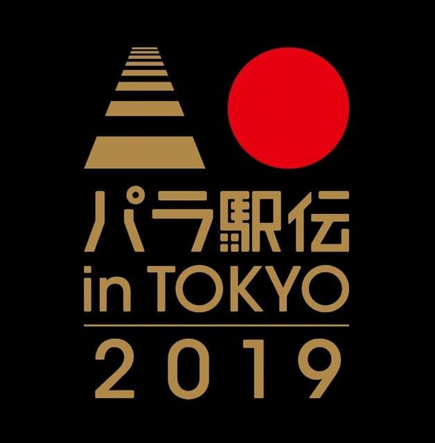 健常者と障がい者がタスキをつなぐ「パラ駅伝 in TOKYO 2019」ボランティアを募集