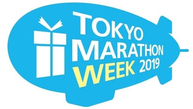 東京マラソンウィークオフィシャルイベント「丸の内駅伝」3月開催