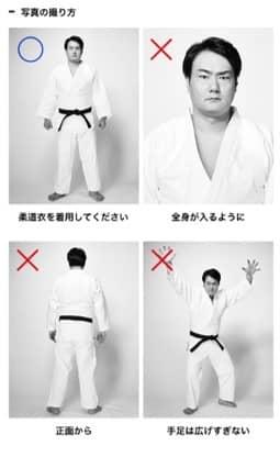 世界柔道に向けて世界一長いポスターを作る「JUDO IPPON PROJECT」始動