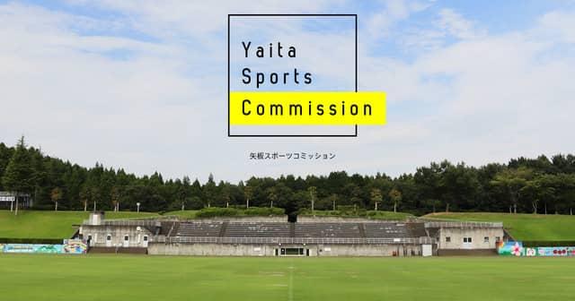 スポーツふるさと納税プラットフォーム「ふるスポ!」が栃木県矢板市と提携