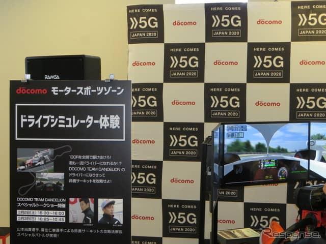 モースポフェス鈴鹿では「ドコモ モータースポーツゾーン」というアトラクションスポットも展開された。《撮影 遠藤俊幸》