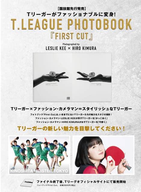 レスリー・キーとHiro KimuraによるTリーグ初のフォトブック「FIRST CUT」発売