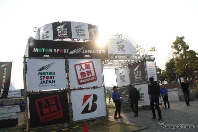 モータースポーツジャパン2019《撮影 吉田知弘》