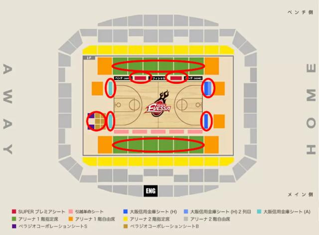 大阪エヴェッサ×出前館、観客席から出前を注文できる「アリーナデリバリー」実施