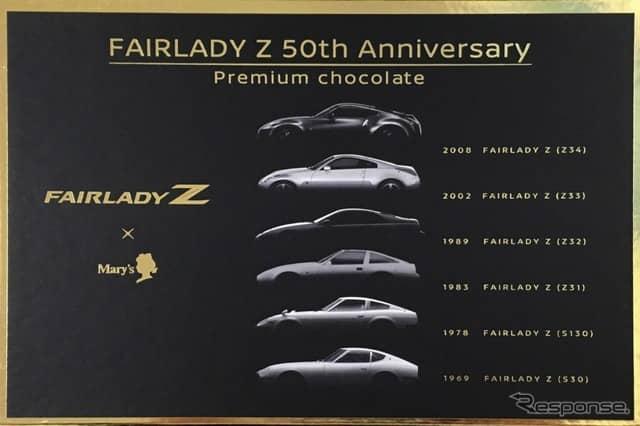 FAIRLADY Z 誕生50周年記念 日産ファンシーチョコレート(パッケージ)