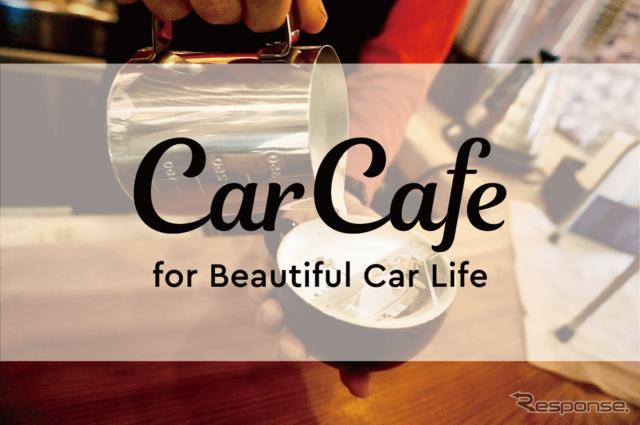 Car Cafe《撮影 レスポンス編集部》