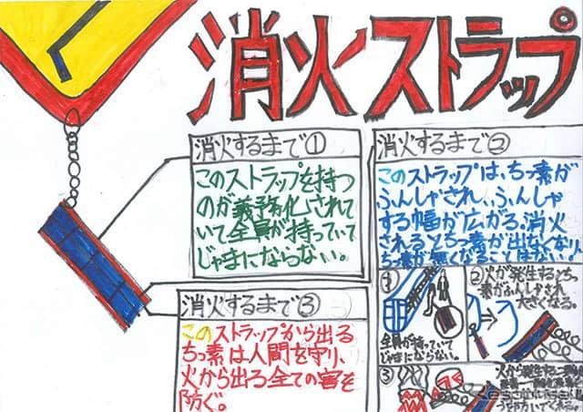 アイデア賞:田中亮佑くん