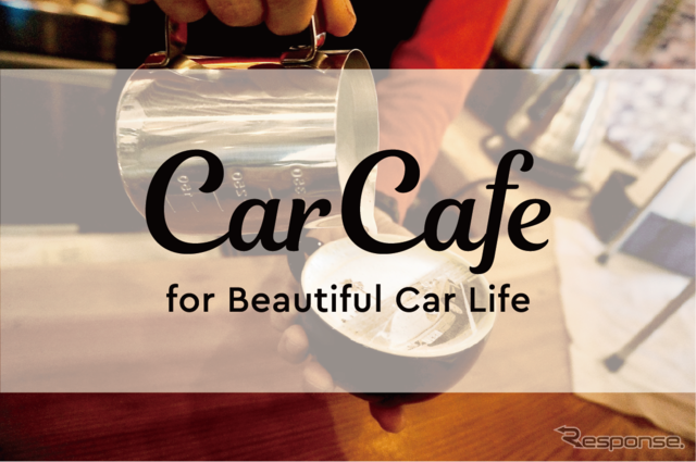 Car Cafe《出典 レスポンス編集部》
