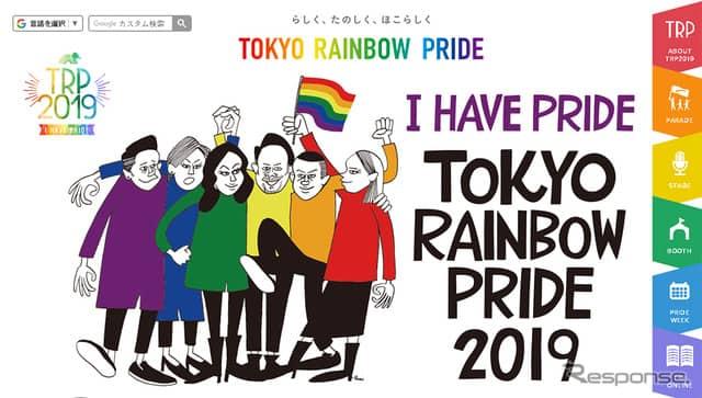 東京レインボープライド2019(WEBサイト)