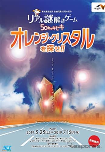 リアル謎解きゲーム~50年のキセキ オレンジ・クリスタルを探せ!!~