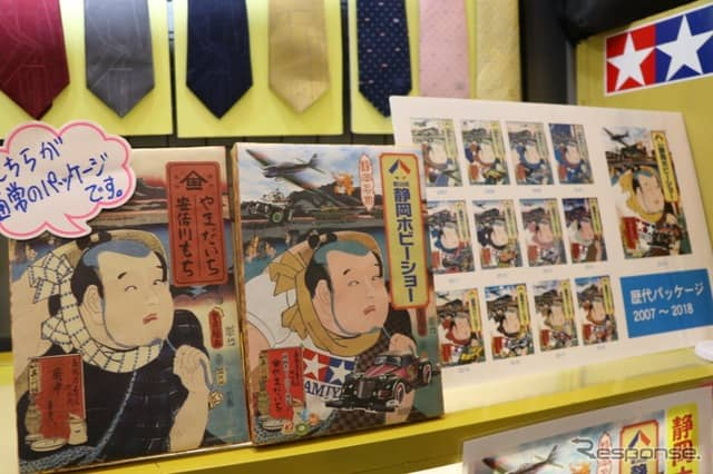 静岡名物安倍川もち。ホビーショーオリジナルパッケージがタミヤブースのショップで販売されていた。《撮影 中込健太郎》