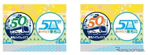 コラボレーションロゴ(左:JRバス関東/右:JR東海バス)《写真 NEXCO中日本》