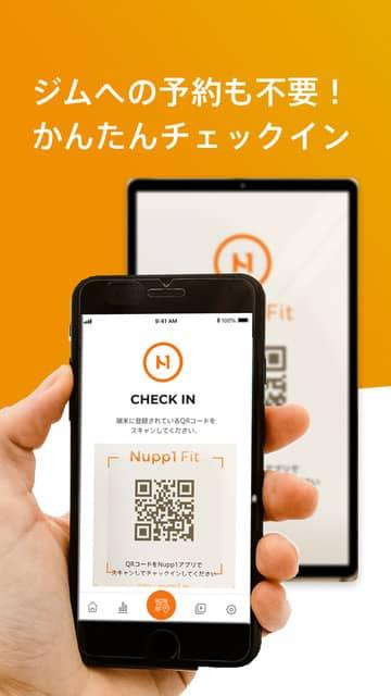ジムを1分単位で利用して支払えるフィットネス向けシェアリングサービス「Nupp1 Fit」提供開始