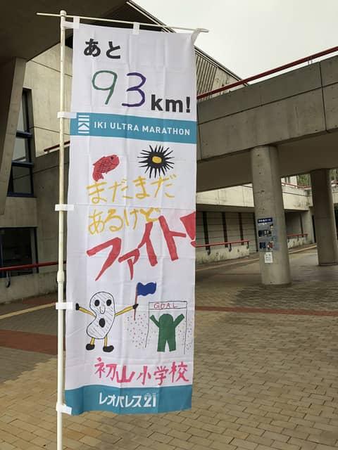 参加費が実質2000円!「壱岐ウルトラマラソン」がふるさと納税で参加可能に