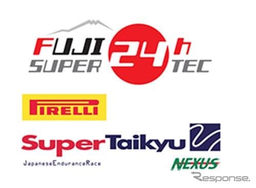 富士SUPER TEC 24時間