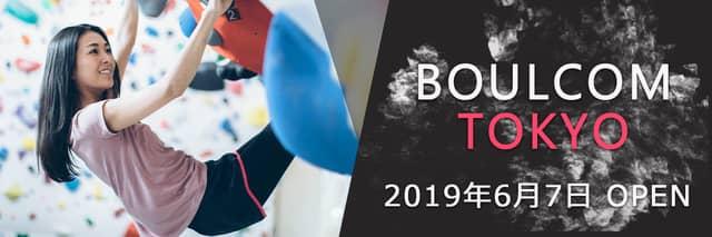 ボルダリングジム「BOULCOM TOKYO」が大手町エリアにオープン