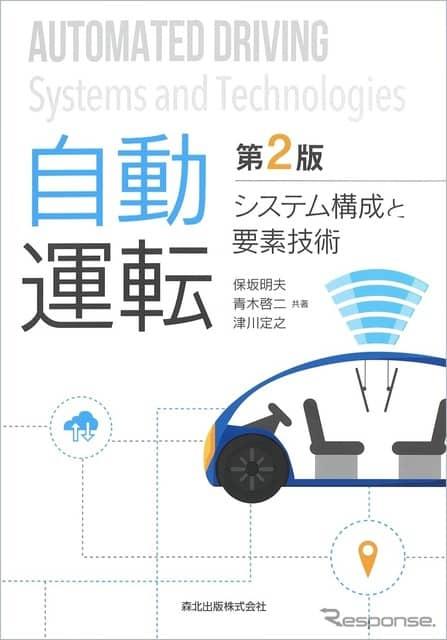 『自動運転』(第2版)システム構成と要素技術《発行 森北出版》