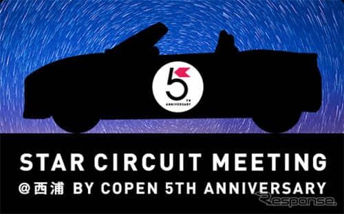 STAR CIRCUIT MEETING《写真 ダイハツ》
