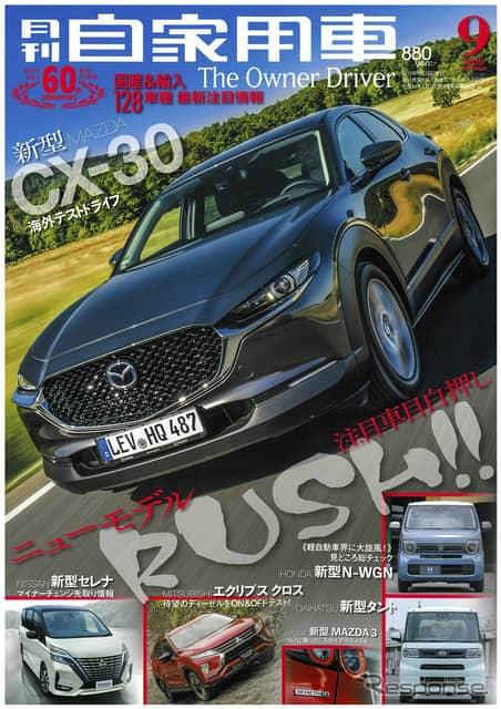 『月刊自家用車』9月号内外出版社