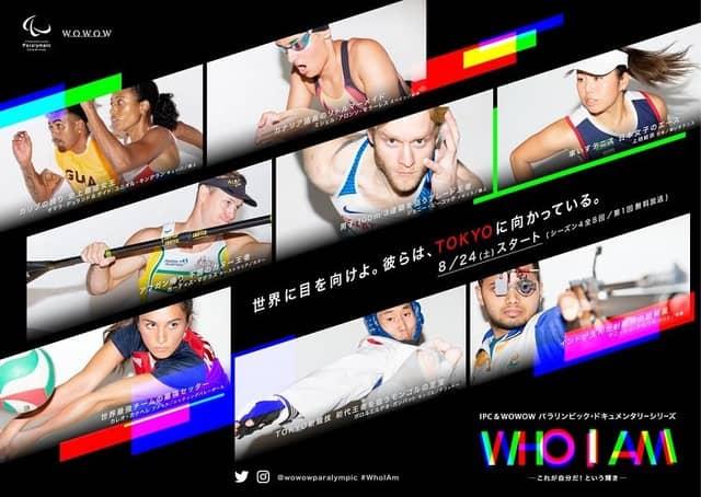 パラリンピック・ドキュメンタリーシリーズを書籍化した「WHO I AM パラリンピアンたちの肖像」発売