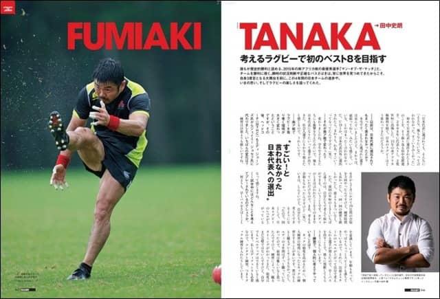 ド迫力のプレーをオールカラーで掲載!「ラグビー日本代表写真ガイド」発売