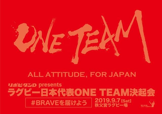 ラグビー日本代表に直接エールを送る「ラグビー日本代表ONE TEAM決起会」開催(c)JRFU