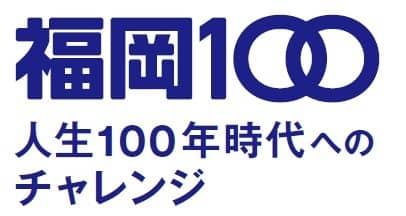 歩数計アプリ「パ・リーグウォーク」が健康増進プロジェクト福岡100に採択