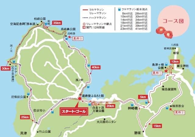 日本遺産みみらくのしまを走る「五島つばきマラソン」が2020年2月開催
