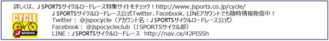「JAPAN CUP」サイクルロードレース&クリテリウムをJ SPORTSが生中継