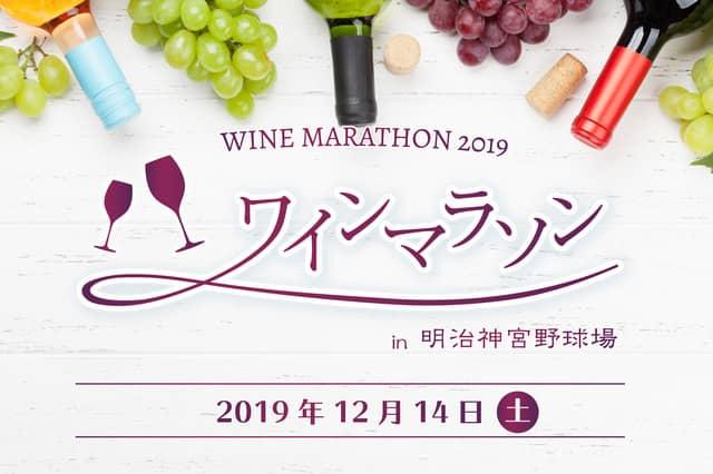 「ワインマラソン」と「6時間耐久リレーマラソン」12月開催