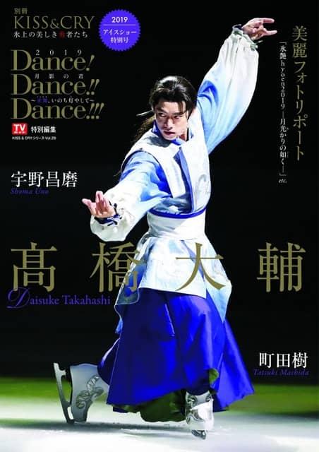 高橋大輔の独占最新インタビューを掲載!「Dance! Dance!! Dance!!!」発売