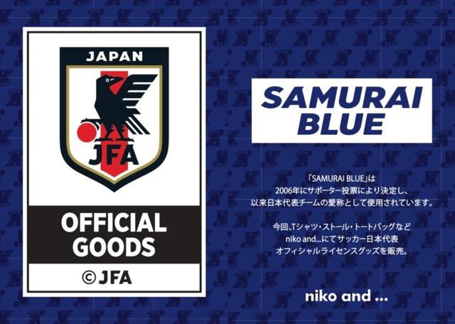 サッカー日本代表オフィシャルライセンスグッズをniko and ...が発売