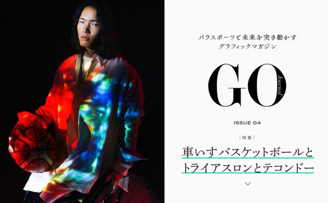 パラスポーツとパラアスリートの魅力に迫るフリーマガジン「GO Journal」4号発刊