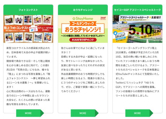 日本陸連、陸上競技活動再開に向けた特設ページ公開