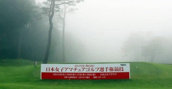 日本女子アマ選手権初日は雷雲接近で中断後サスペンデッド