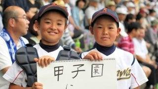 夢は「甲子園、その先は…」スタンドに東北優勝の小学生